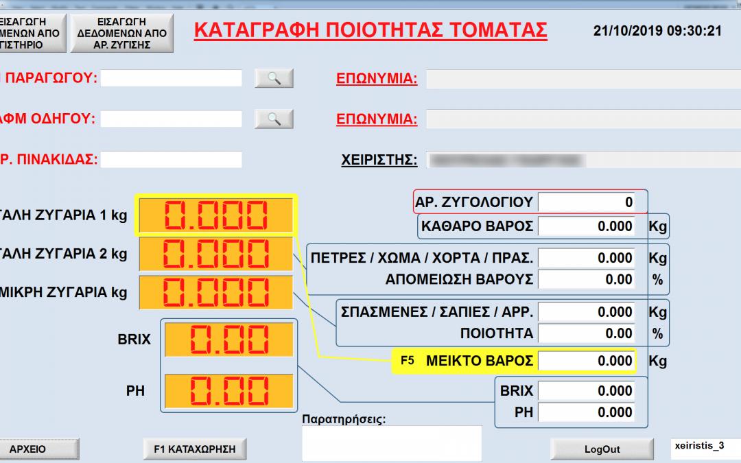 Σύστημα καταγραφής ποιότητας τομάτας
